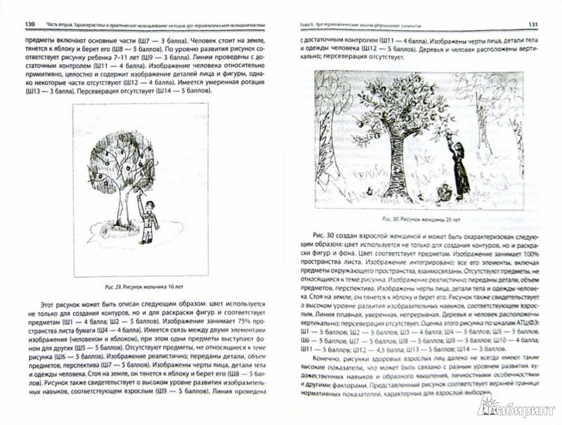 Иллюстрация 1 из 30 для Психодиагностика в арт-терапии - Александр Копытин | Лабиринт - книги. Источник: Лабиринт