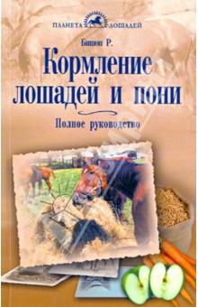 Кормление лошадей и пони. Полное руководство