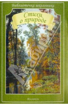 Пушкин Александр Сергеевич, Блок Александр Алексан » Стихи о природе
