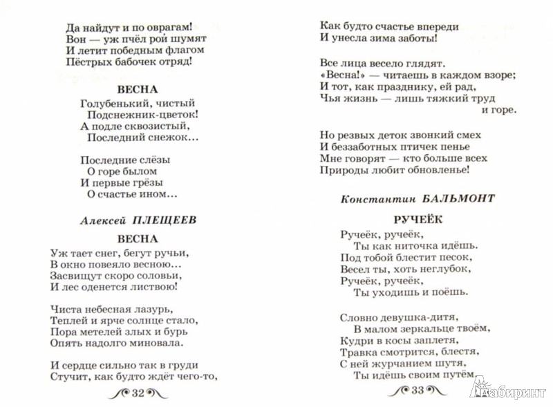 Иллюстрация 1 из 20 для Стихи о природе - Пушкин, Блок, Фет | Лабиринт - книги. Источник: Лабиринт