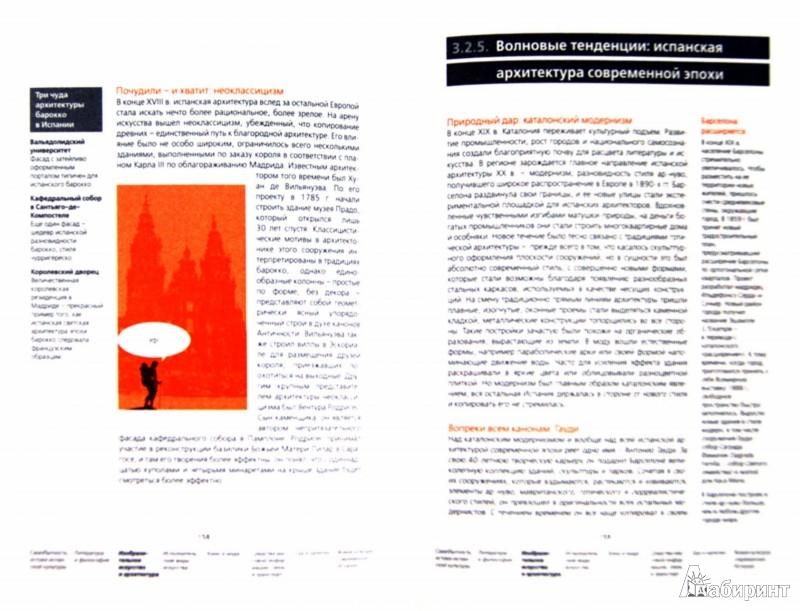 Иллюстрация 1 из 21 для Испания - Эндрю Уиттакер | Лабиринт - книги. Источник: Лабиринт