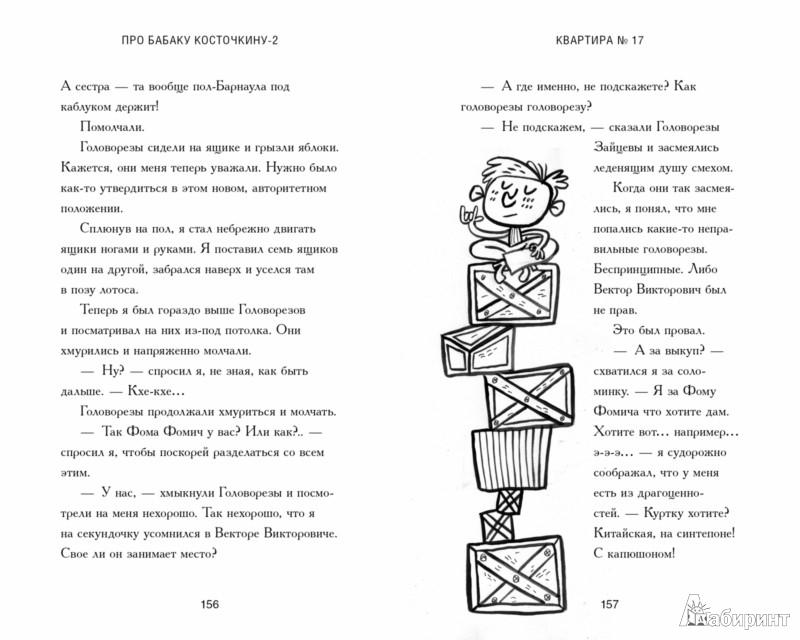 Иллюстрация 1 из 33 для Про Бабаку Косточкину-2 - Анна Никольская   Лабиринт - книги. Источник: Лабиринт