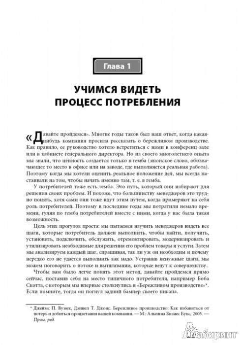 Иллюстрация 1 из 14 для Продажа товаров и услуг по методу бережливого производства - Вумек, Джонс | Лабиринт - книги. Источник: Лабиринт