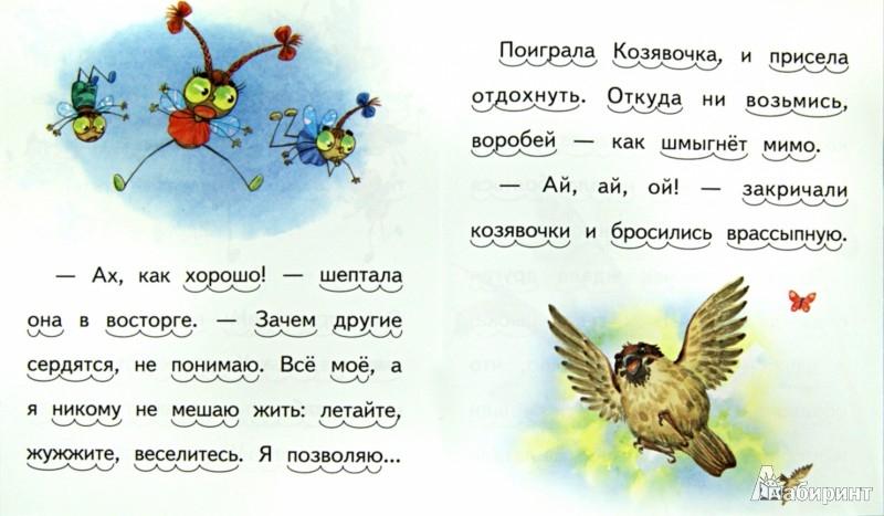 Иллюстрация 1 из 19 для Сказочка про Козявочку - Дмитрий Мамин-Сибиряк | Лабиринт - книги. Источник: Лабиринт
