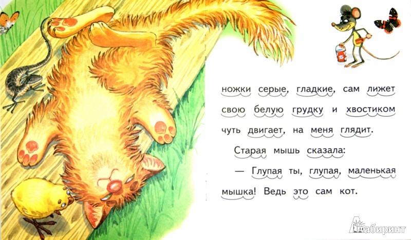 Иллюстрация 1 из 18 для Кто страшнее? - Лев Толстой | Лабиринт - книги. Источник: Лабиринт