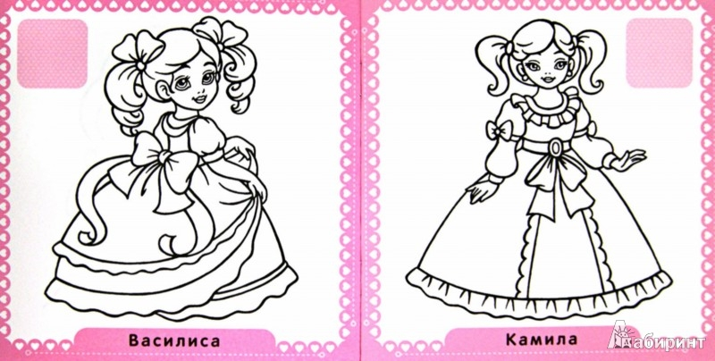 Иллюстрация 1 из 21 для Маленькая принцесса. Любимые игрушки | Лабиринт - книги. Источник: Лабиринт
