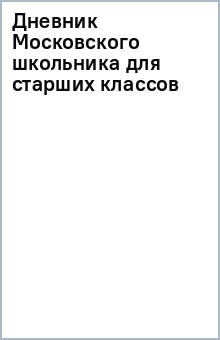 Дневник Московского школьника для стар. кл