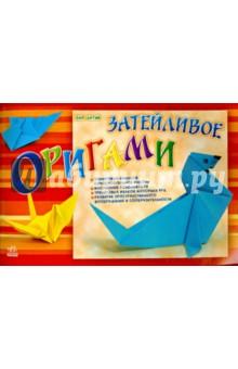 Затейливое оригами. Альбом