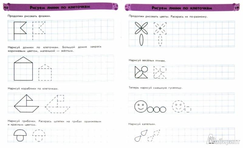 Иллюстрация 1 из 10 для Письмо. Для детей 4-5 лет. Часть 2 - Каспарова, Коваль   Лабиринт - книги. Источник: Лабиринт