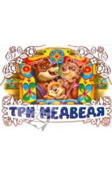 Три медведя ранок книга сказки дочке и сыночку добрые сказки ранок