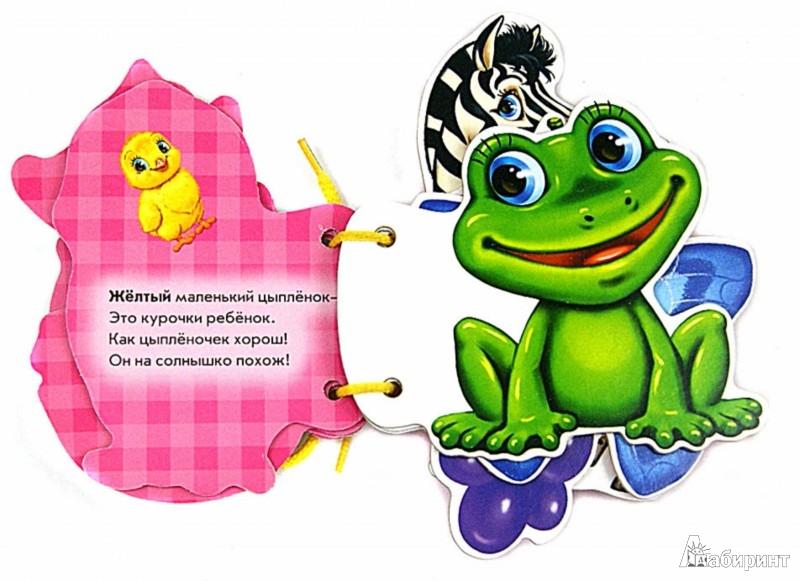 Иллюстрация 1 из 12 для Цвета - Ирина Солнышко   Лабиринт - книги. Источник: Лабиринт