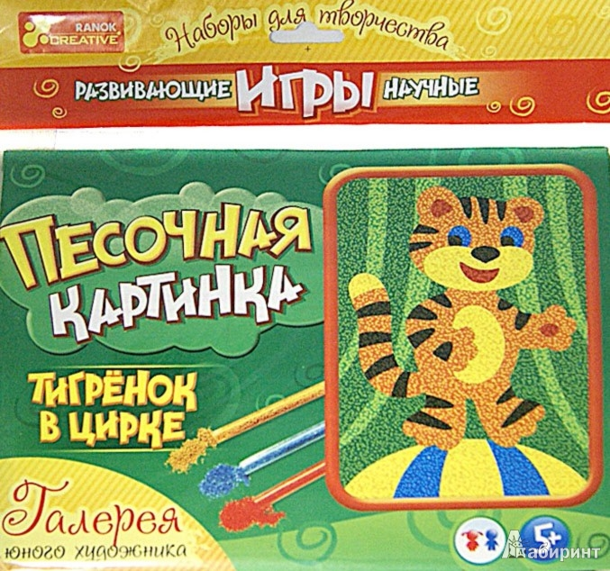 Иллюстрация 1 из 4 для Тигренок в цирке. Набор для творчества (9713-1) | Лабиринт - игрушки. Источник: Лабиринт