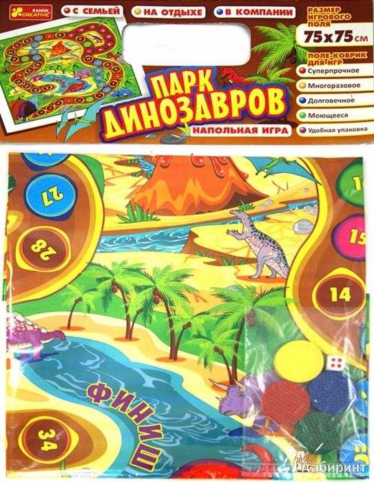 Иллюстрация 1 из 2 для Парк динозавров. Напольная игра (3002-07) | Лабиринт - игрушки. Источник: Лабиринт