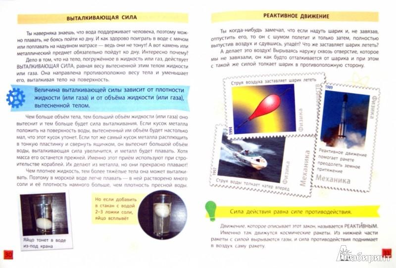 Иллюстрация 1 из 13 для Физика от шести и старше - Ищук, Губка | Лабиринт - книги. Источник: Лабиринт
