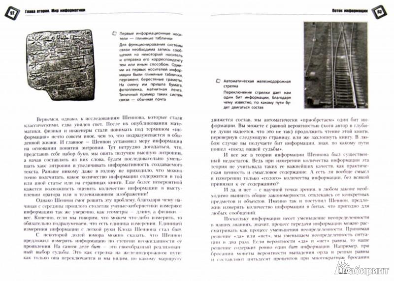Иллюстрация 1 из 6 для Мир кибернетики. Кибернетические этюды об искусственном разуме - Олег Фейгин   Лабиринт - книги. Источник: Лабиринт