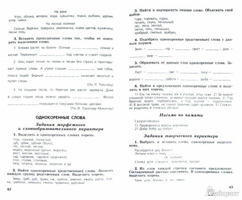 Сборник диктантов по русскому языку 2 классы канакина