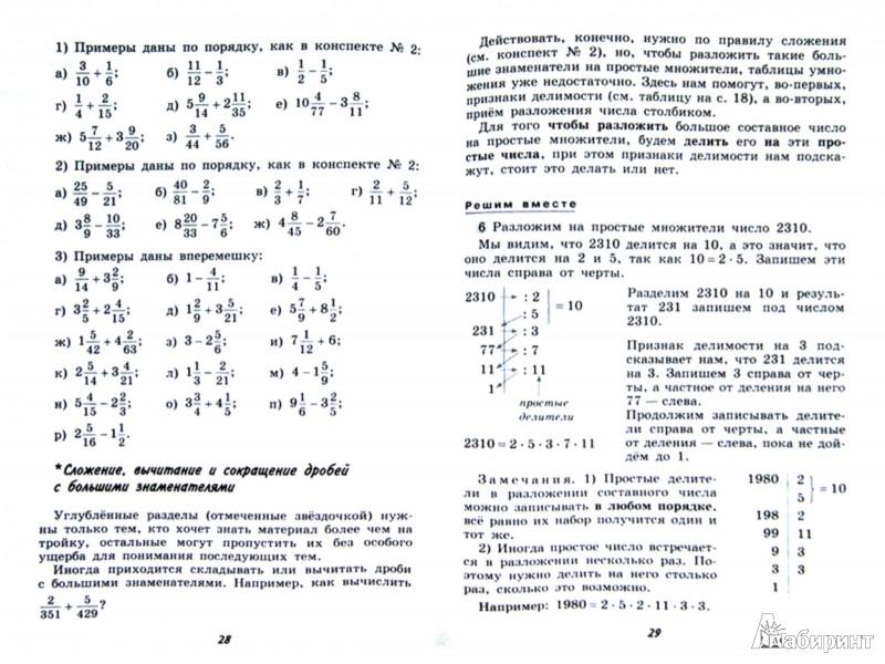 Иллюстрация 1 из 5 для Математика за 7 занятий. 6 класс. Пособие для учащихся (+DVD) - Наталья Лахова | Лабиринт - книги. Источник: Лабиринт