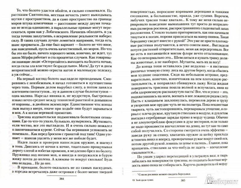 Иллюстрация 1 из 11 для Злой среди чужих. Трилогия) - Олег Филимонов | Лабиринт - книги. Источник: Лабиринт