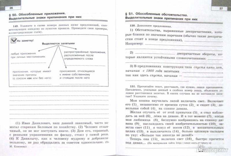 Янченко часть решебник 5 2 по по русскому языку класс рабочей тетради