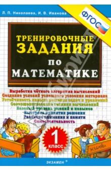 Тренировочные задания по математике. 1 класс. ФГОС