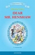 Дорогой мистер Хеншоу. Книга для чтения на английском языке в 7-8 классах