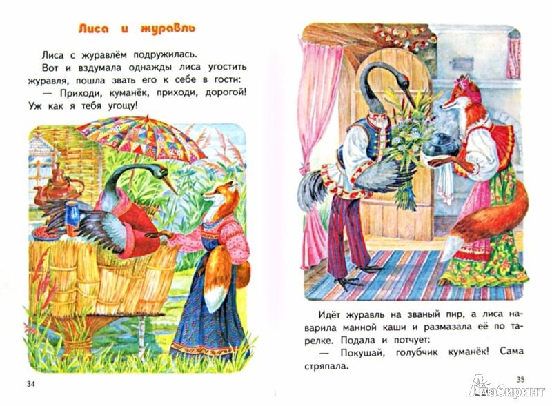 Иллюстрация 1 из 13 для Русские народные сказки | Лабиринт - книги. Источник: Лабиринт