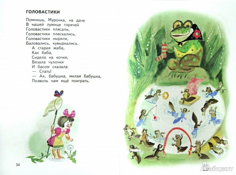 Иллюстрация 1 из 15 для Стихи. Английские народные песенки. Загадки - Корней Чуковский   Лабиринт - книги. Источник: Лабиринт
