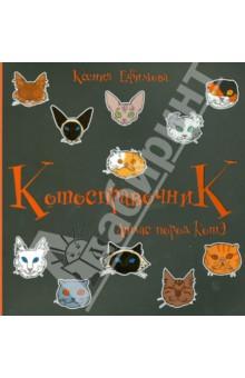 Котосправочник: атлас пород КотЭ куплю кота мейн кун полукровки за 1000 рублей в москве