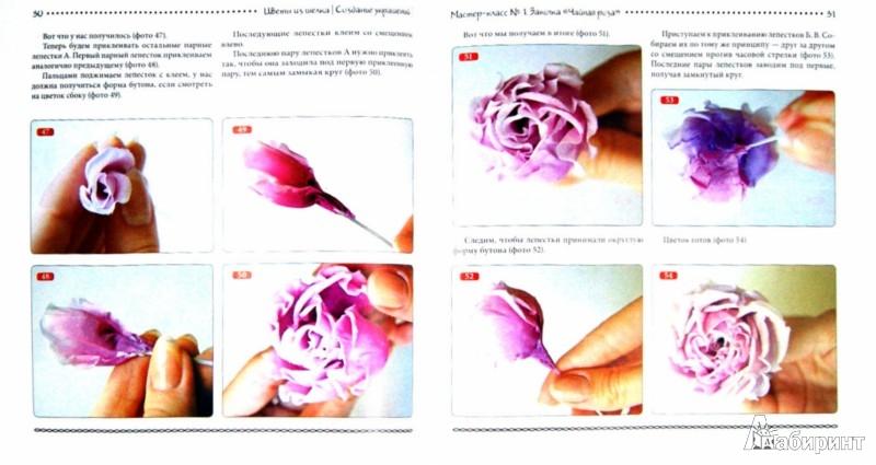 Иллюстрация 1 из 8 для Цветы из шелка. Создание украшений - Анфиса Корелова | Лабиринт - книги. Источник: Лабиринт