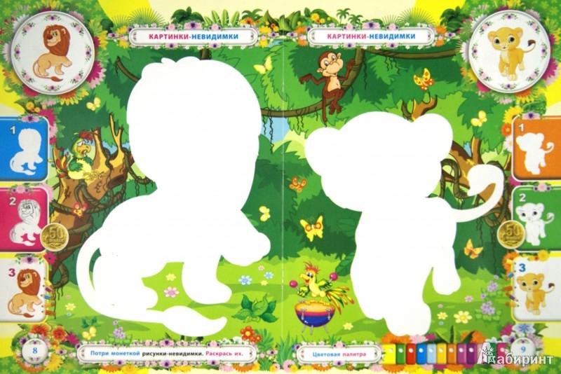 Иллюстрация 1 из 10 для Раскраски-невидимки. Волшебные джунгли | Лабиринт - книги. Источник: Лабиринт