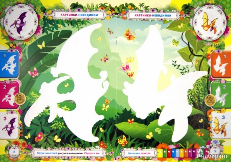 Иллюстрация 1 из 10 для Раскраски-невидимки. Юрский период | Лабиринт - книги. Источник: Лабиринт