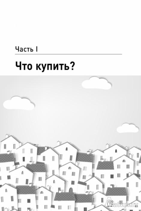 Иллюстрация 1 из 19 для Как купить квартиру выгодно: Потратьте минимум - получите максимум - Моисеева, Тихоненко | Лабиринт - книги. Источник: Лабиринт