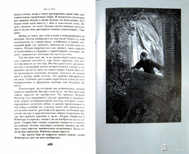Иллюстрация 1 из 16 для Золотой жук. Рассказы. Стихотворения - Эдгар По | Лабиринт - книги. Источник: Лабиринт