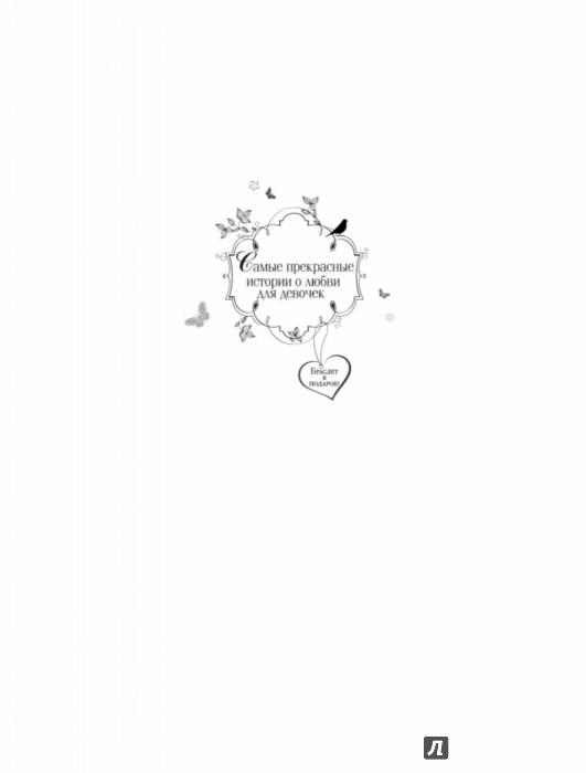 Иллюстрация 1 из 15 для Самые прекрасные истории о любви для девочек - Кузнецова, Лубенец, Щеглова | Лабиринт - книги. Источник: Лабиринт