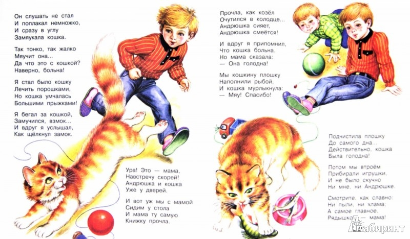 Иллюстрация 1 из 25 для Мамочке любимой - Барто, Мазнин, Берестов, Пляцковский   Лабиринт - книги. Источник: Лабиринт