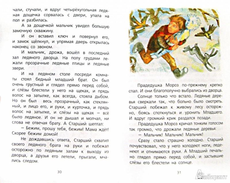 Иллюстрация 1 из 27 для Сказка о потерянном времени - Евгений Шварц | Лабиринт - книги. Источник: Лабиринт