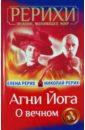 Рерих Николай Константинович, Елена Ивановна Агни Йога. О вечном