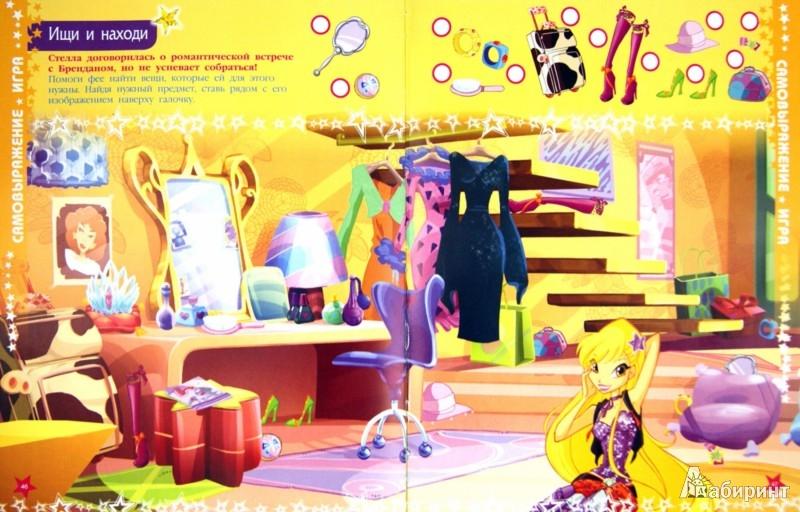 Иллюстрация 1 из 13 для Winx Club. Магия своими руками | Лабиринт - книги. Источник: Лабиринт