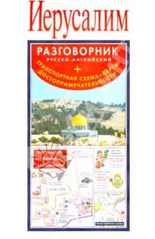 Иерусалим. Русско-английский разговорник + транспортная карта