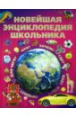 Обложка Новейшая энциклопедия школьника