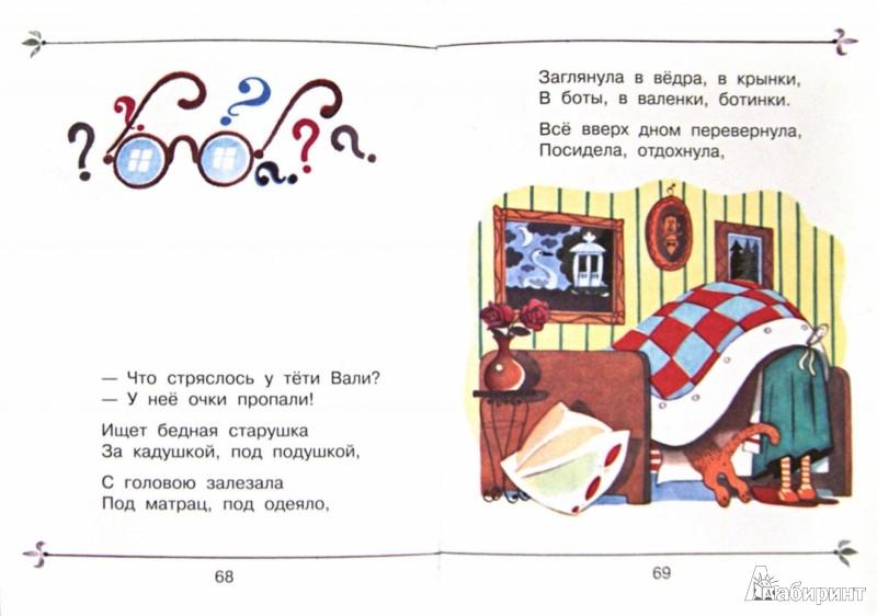 Иллюстрация 1 из 54 для Стихи в картинках В. Чижикова - Сергей Михалков | Лабиринт - книги. Источник: Лабиринт