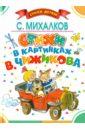 обложка электронной книги Стихи в картинках В. Чижикова