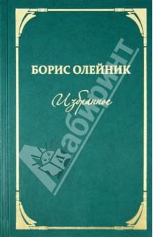 Олейник Борис Ильич » Избранное