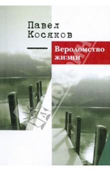 Косяков Павел Иванович » Вероломство жизни
