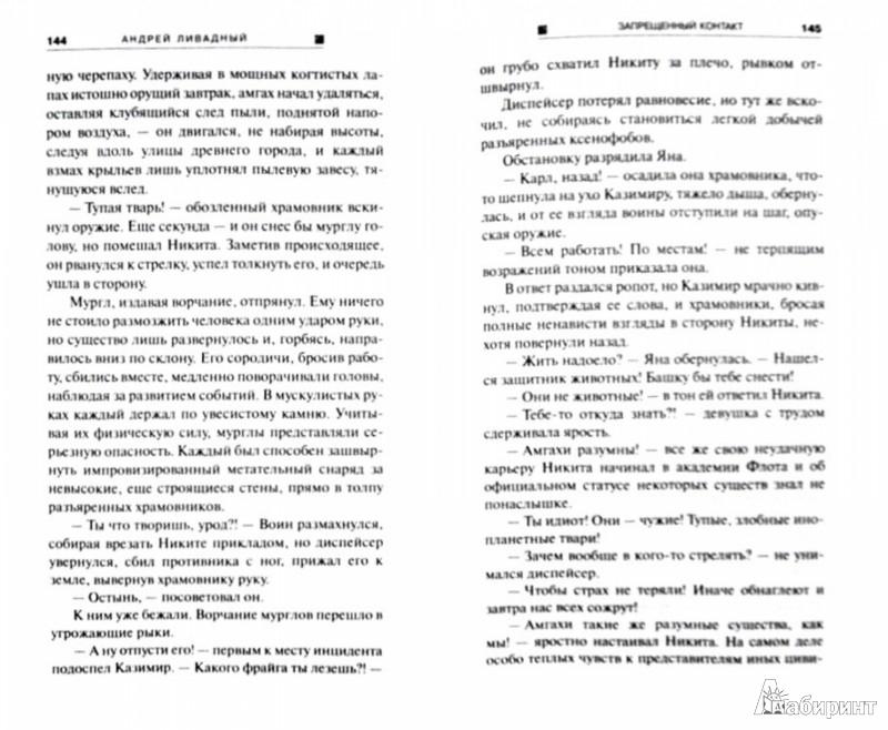 Иллюстрация 1 из 8 для Запрещенный контакт - Андрей Ливадный | Лабиринт - книги. Источник: Лабиринт