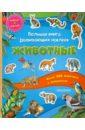 Большая книга развивающих наклеек. Животные кострикин п ред большая книга развивающих наклеек животные