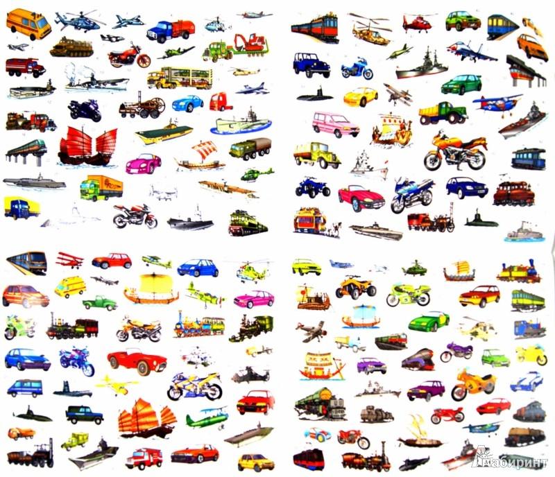 Иллюстрация 1 из 13 для 200 наклеек. Транспорт | Лабиринт - книги. Источник: Лабиринт