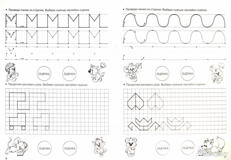 Иллюстрация 1 из 17 для Прописи на лето с наклейками-оценками. Пишем и рисуем по клеточкам и точкам | Лабиринт - книги. Источник: Лабиринт