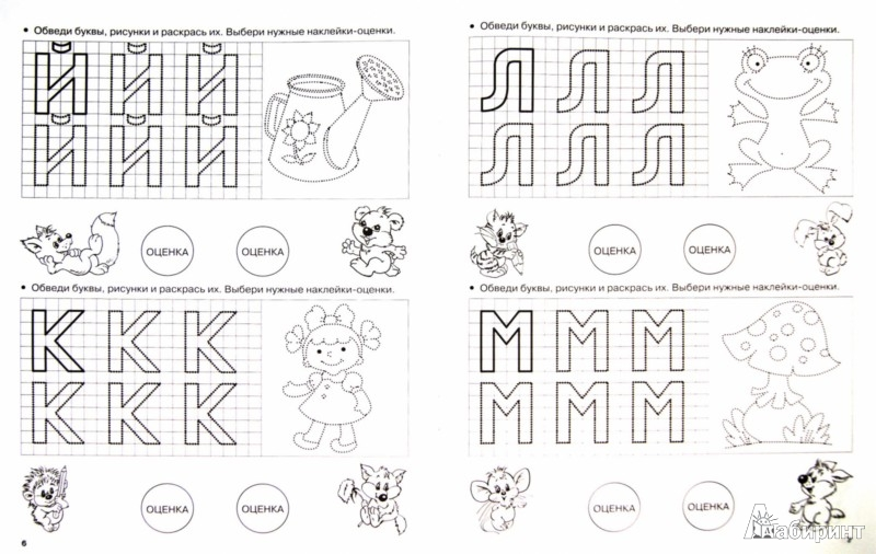Иллюстрация 1 из 7 для Прописи на лето с наклейками-оценками. Пишем печатные буквы | Лабиринт - книги. Источник: Лабиринт