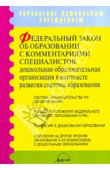 Федеральный закон об образовании с комментариями специалистов